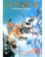 BUY NEW houshin engi - 149741 Premium Anime Print Poster