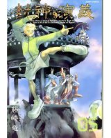 BUY NEW houshin engi - 149744 Premium Anime Print Poster