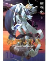 BUY NEW houshin engi - 149868 Premium Anime Print Poster