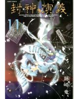 BUY NEW houshin engi - 149869 Premium Anime Print Poster