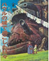 howls moving castle - 146413
