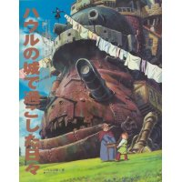 BUY NEW howls moving castle - 146413 Premium Anime Print Poster