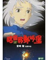 BUY NEW howls moving castle - 39887 Premium Anime Print Poster