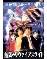 BUY NEW infinite ryvius - 34221 Premium Anime Print Poster