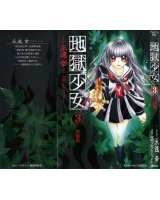BUY NEW jigoku shoujo - 174572 Premium Anime Print Poster