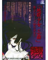 BUY NEW jigoku shoujo - 174821 Premium Anime Print Poster