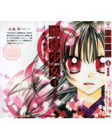 BUY NEW jigoku shoujo - 174826 Premium Anime Print Poster