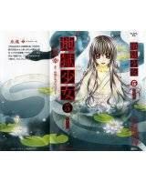 BUY NEW jigoku shoujo - 174827 Premium Anime Print Poster