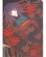 BUY NEW jigoku shoujo - 45269 Premium Anime Print Poster