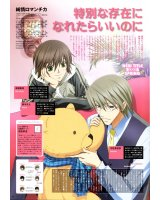 BUY NEW junjo romantica - 174954 Premium Anime Print Poster