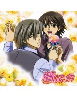 BUY NEW junjo romantica - 184259 Premium Anime Print Poster