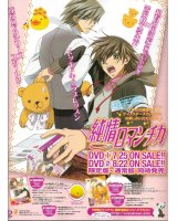 BUY NEW junjo romantica - 195528 Premium Anime Print Poster