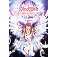 BUY NEW kaleido star - 584 Premium Anime Print Poster