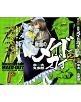 BUY NEW kamen no maid guy - 180425 Premium Anime Print Poster