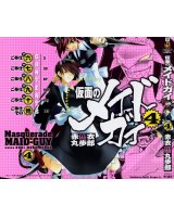 BUY NEW kamen no maid guy - 180427 Premium Anime Print Poster