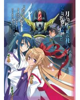 BUY NEW kannaduki no miko - 114085 Premium Anime Print Poster