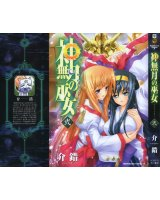 BUY NEW kannaduki no miko - 38488 Premium Anime Print Poster