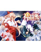 BUY NEW kannaduki no miko - 9345 Premium Anime Print Poster