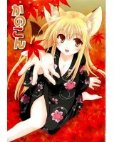 BUY NEW kanokon - 173331 Premium Anime Print Poster