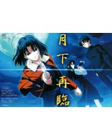 BUY NEW kara no kyoukai - 103607 Premium Anime Print Poster