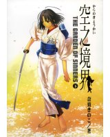 BUY NEW kara no kyoukai - 184696 Premium Anime Print Poster