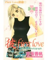 BUY NEW kare first love - 76977 Premium Anime Print Poster