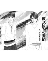BUY NEW kareshi kanojo no jijou - 162471 Premium Anime Print Poster