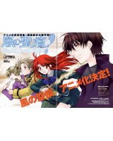 BUY NEW kaze no stigma - 125864 Premium Anime Print Poster