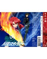 BUY NEW kaze no stigma - 128285 Premium Anime Print Poster