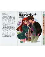 BUY NEW kaze no stigma - 134607 Premium Anime Print Poster
