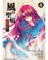 BUY NEW kaze no stigma - 150409 Premium Anime Print Poster