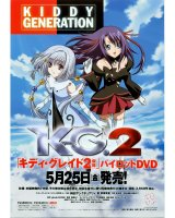 BUY NEW kiddy grade - 124663 Premium Anime Print Poster