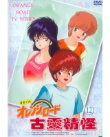 BUY NEW kimagure orange road - 179165 Premium Anime Print Poster