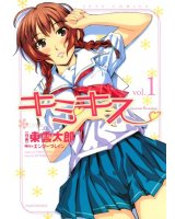 BUY NEW kimikiss - 113824 Premium Anime Print Poster