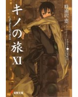 BUY NEW kino no tabi - 151943 Premium Anime Print Poster
