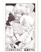 BUY NEW kodomo no jikan - 164371 Premium Anime Print Poster