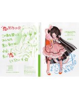 BUY NEW kodomo no jikan - 179394 Premium Anime Print Poster