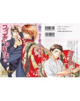BUY NEW koi cha no osahou - 88450 Premium Anime Print Poster