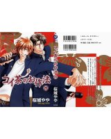 BUY NEW koi cha no osahou - 88452 Premium Anime Print Poster