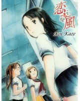 BUY NEW koi kaze - 152414 Premium Anime Print Poster