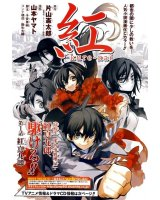 BUY NEW kurenai - 190700 Premium Anime Print Poster