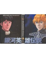 BUY NEW legend of the galactic heroes - 151626 Premium Anime Print Poster