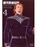 legend of the galactic heroes - 151639