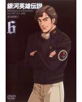 legend of the galactic heroes - 151643
