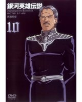 legend of the galactic heroes - 151648