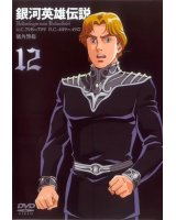 legend of the galactic heroes - 151651