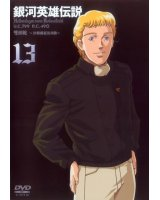 BUY NEW legend of the galactic heroes - 151652 Premium Anime Print Poster
