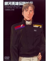 BUY NEW legend of the galactic heroes - 151655 Premium Anime Print Poster