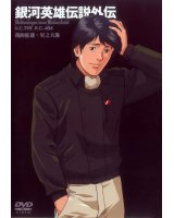 BUY NEW legend of the galactic heroes - 151656 Premium Anime Print Poster