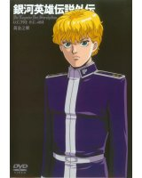 legend of the galactic heroes - 151657
